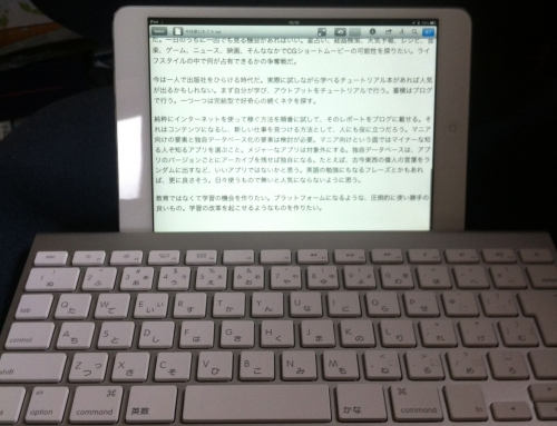 iPad miniでApple Wireless Keyboardを使う
